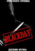 """Обложка книги """"Blackday: Дневник Игрока"""""""