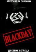"Обложка книги ""Blackday: Дневник Беглеца"""