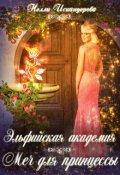 """Обложка книги """"Эльфийская академия: меч для принцессы"""""""