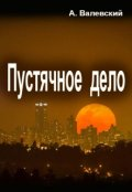 """Обложка книги """"Пустячное дело"""""""
