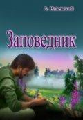 """Обложка книги """"Заповедник"""""""