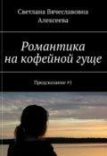"""Обложка книги """"Романтика на кофейной гуще. Предсказание #1"""""""