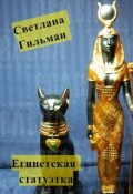 """Обложка книги """"Египетская статуэтка"""""""