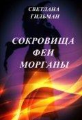 """Обложка книги """"Сокровища Феи Морганы"""""""