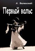 """Обложка книги """"Первый вальс"""""""