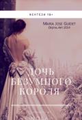 """Обложка книги """"Дочь безумного короля """""""