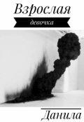 """Обложка книги """"Взрослая девочка"""""""
