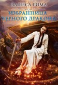 """Обложка книги """"Избранница Чёрного Дракона"""""""