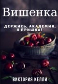 "Обложка книги ""Вишенка"""