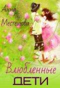 """Обложка книги """"Влюбленные дети"""""""