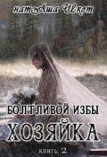 """Обложка книги """"Болтливой Избы Хозяйка - 2"""""""