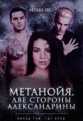 """Обложка книги """"Метанойя. Две Стороны Александрины"""""""