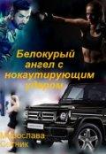 "Обложка книги ""Белокурый ангел с нокаутирующим ударом"""