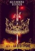 """Обложка книги """"Шут на его троне"""""""