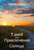 """Обложка книги """"7 дней или приключения Солнца"""""""