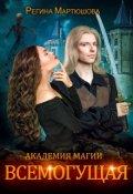 """Обложка книги """"Академия магии. Всемогущая. Книга 3"""""""