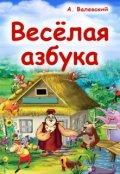 """Обложка книги """"Весёлая азбука"""""""