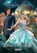 """Обложка книги """"Невеста на одну ночь"""""""