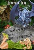 """Обложка книги """"Богатырь в юбке или смерть для Кощея"""""""