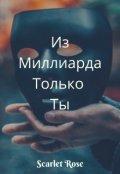 """Обложка книги """"Из Миллиарда Только Ты"""""""