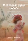 """Обложка книги """"И пронзит  душу любовь"""""""