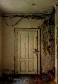 """Обложка книги """"Комната страха"""""""
