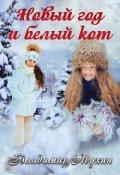 """Обложка книги """"Новый год и белый кот """""""