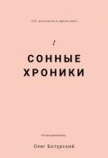 """Обложка книги """"Сонные Хроники """""""