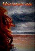 """Обложка книги """"Моя болезнь-море"""""""