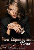 """Обложка книги """"Мой Европейский Босс"""""""