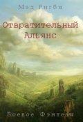 """Обложка книги """"Отвратительный Альянс"""""""