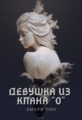 """Обложка книги """"Девушка из клана """"О"""""""""""