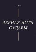 """Обложка книги """"Черная нить судьбы"""""""