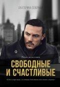 """Обложка книги """"Свободные и счастливые"""""""