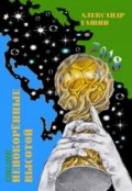 """Обложка книги """"Непокорённые высотой - Звёздные игры футбола """""""