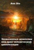 """Обложка книги """"Захваченные демонами или крах человеческой цивилизации"""""""