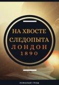 "Обложка книги ""На хвосте следопыта. Лондон-1890"""