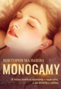 """Обложка книги """"Рецензия на Моногамию от Оксаны"""""""