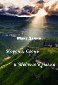 """Обложка книги """"Корона, Огонь и Медные Крылья"""""""