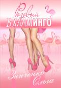 """Обложка книги """"Розовый вхламинго (часть 2)"""""""