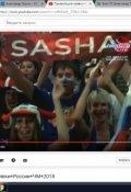 "Обложка книги ""Саша, вставай! 1970-2018 кадр - 29"""