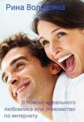 """Обложка книги """" В поиске идеального любовника или знакомство по интернету"""""""