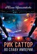 """Обложка книги """"Рик Саттор. Во славу империи"""""""