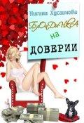 """Обложка книги """"Блондинка на доверии"""""""