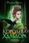 """Обложка книги """"Королева Хальдора"""""""