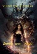 """Обложка книги """"Демон для Киры"""""""