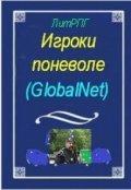 """Обложка книги """"Игроки поневоле. (globalnet)"""""""