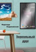"""Обложка книги """"Зеркальный друг"""""""