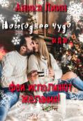"""Обложка книги """"Новогоднее чудо или феи исполняют желания!"""""""