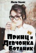 """Обложка книги """"Принц и девчонка-ботаник"""""""